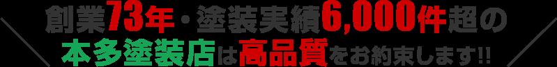 創業71年・塗装実績6,000件超の本多塗装店は高品質をお約束します!!
