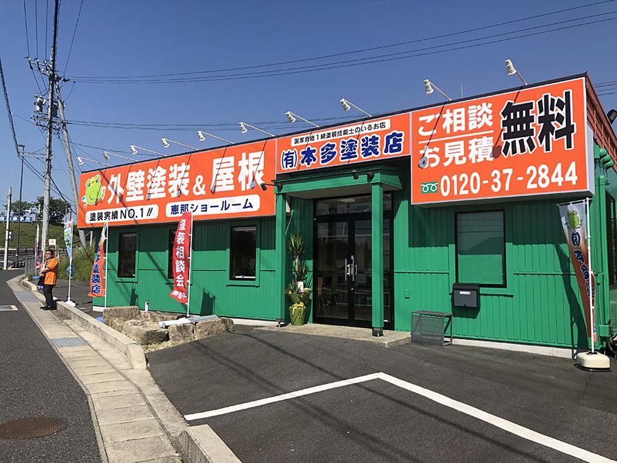 外壁塗装・屋根塗装専門店、岐阜県恵那市、中津川市、瑞浪市、土岐市地域密着の本多塗装店へ  看板