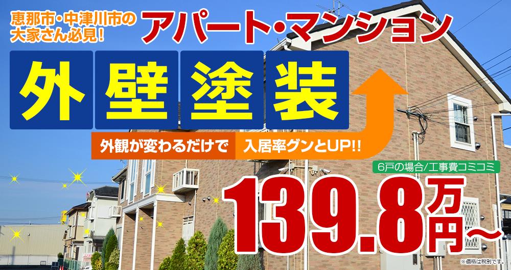 恵那市・中津川市の大家さん必見!アパート・マンションシリコン塗装139.8万円!