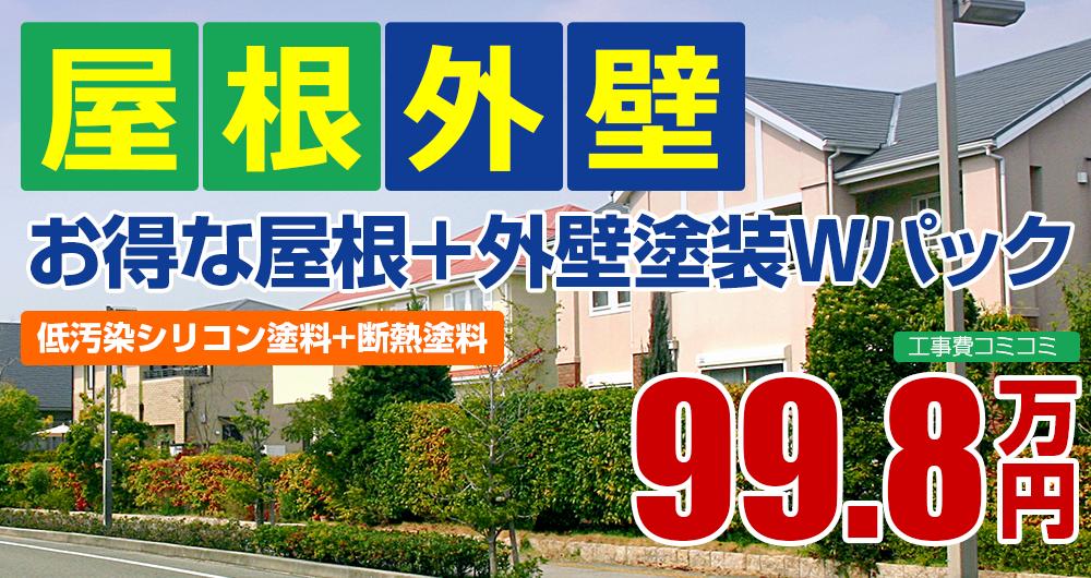 お得な屋根+外壁塗装Wパック塗装 99.8万円