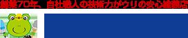 恵那市,中津川市,瑞浪市,土岐市の外壁塗装&屋根専門店本多塗装店