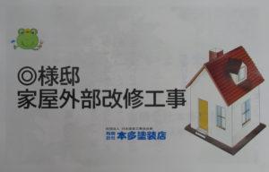 恵那市外壁塗装屋根塗装工事専門店