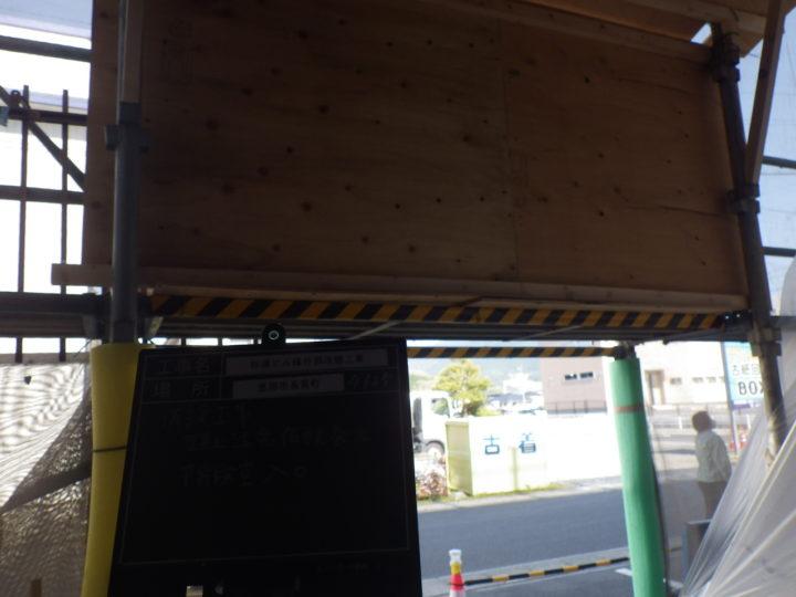 足場設置 落下物防止棚板
