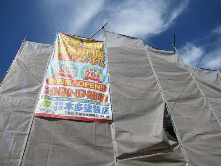 恵那市Y様邸外壁塗装塗装工事|中津川市・恵那市の外壁塗装・屋根塗装工事専門店 ㈲本多塗装店