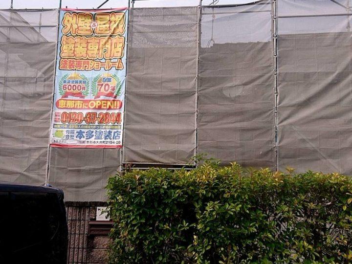 中津川市K様邸外壁塗装・屋根塗装工事|中津川市・恵那市の外壁塗装・屋根塗装工事専門店 ㈲本多塗装店