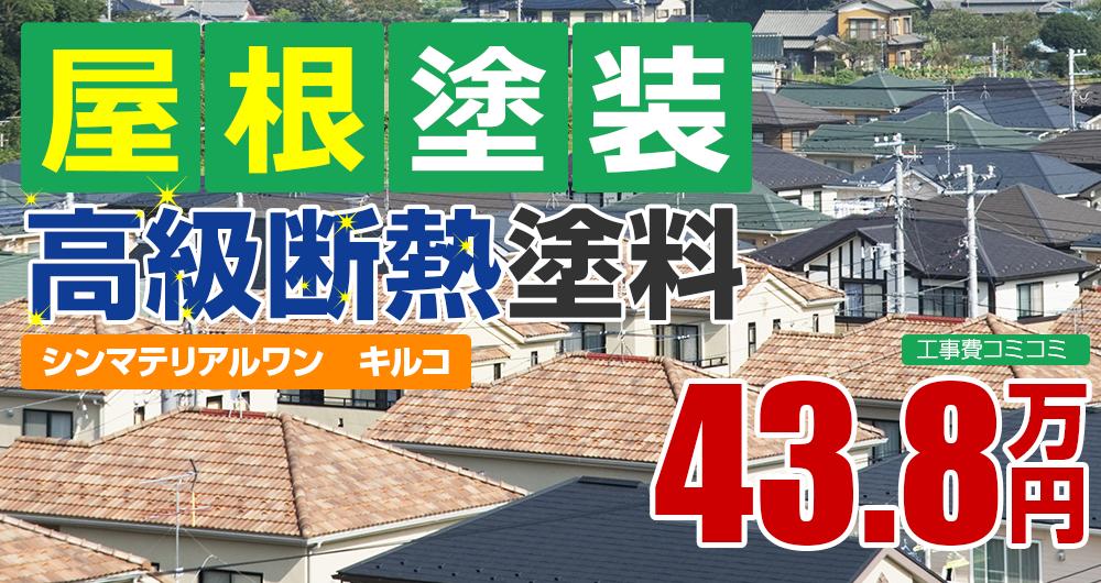 高級断熱塗装塗装 43.8万円