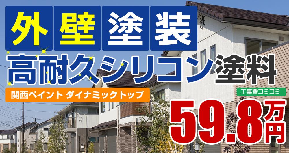 高耐久シリコン塗装塗装 59.8万円