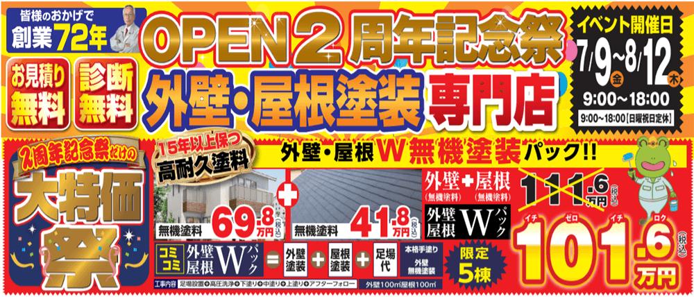 OPEN2周年記念 大特価祭 7/9~8/12まで